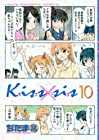 Kiss×sis 第10巻 2012年07月06日発売