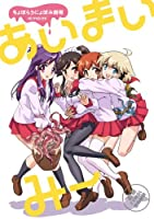あいまいみー 【DVD】