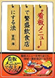 """""""看板メニュー""""で繁盛飲食店にする法 (DO BOOKS)"""