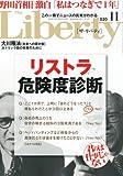 The Liberty (ザ・リバティ) 2011年 11月号 [雑誌]