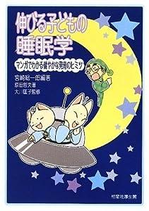 伸びる子どもの睡眠学