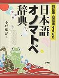 擬音語・擬態語 日本語オノマトペ辞典