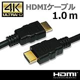 Hanwha ハイスピード HDMIケーブル 1m [1年保証][4K2K/フルHD/3D/イーサネット対応][PS4/PS3/Xbox one/Xbox360対応][4層シールド][HDMI Ver1.4][1メートル] UMA-HDMI10