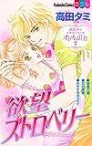 高田タミ恋愛読み切り集 オトナの引力(2) (別冊フレンドコミックス)