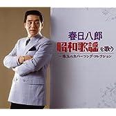 春日八郎 昭和歌謡を歌う 珠玉のカバーソング・コレクション