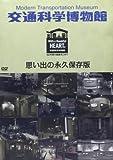 DVD>交通科学博物館思い出の永久保存版 (<DVD>)