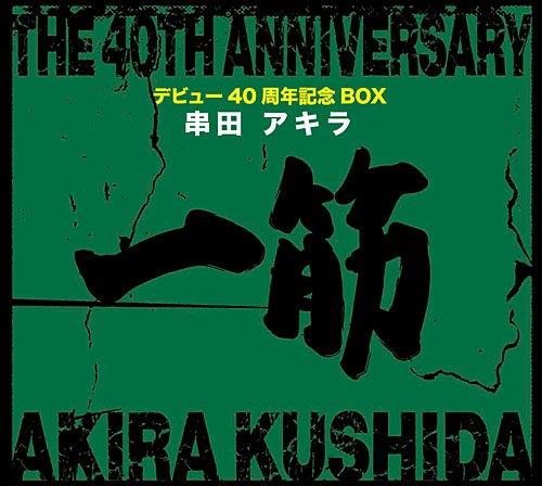 串田アキラ 40周年記念BOX「一筋」