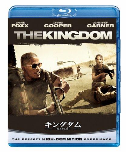 キングダム/見えざる敵 【ブルーレイ&DVDセット 2500円】 [Blu-ray]