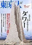 東京人 2012年 05月号 [雑誌]