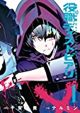 役職ディストピアリ 1巻 (デジタル版ヤングガンガンコミックス)