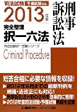 2013年版 司法試験 完全整理択一六法 刑事訴訟法 (司法試験択一受験シリーズ)