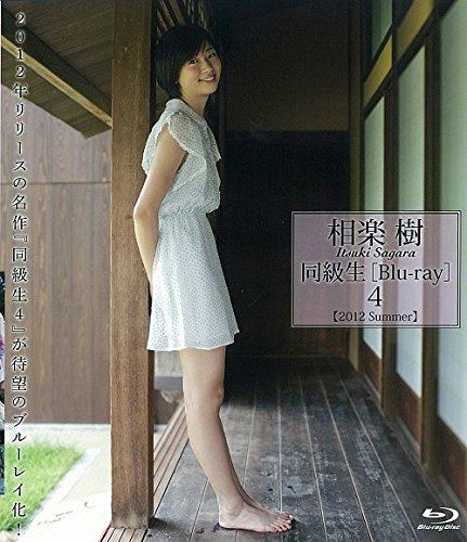 相楽樹 同級生4 [Blu-ray]