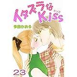 Amazon.co.jp: イタズラなKiss(フルカラー版):23 電子書籍: 多田 かおる: Kindleストア