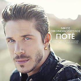 Amazon.com: Pote: Nikos Ikonomopoulos: MP3 Downloads