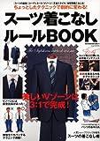 スーツ着こなしルールBOOK (BEST SUPER GOODS SERIES 21)
