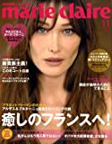 marie claire (マリ・クレール) 2008年 11月号 [雑誌]