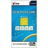 OCN モバイル ONE マイクロSIM 月額900円(税抜)~