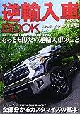 逆輸入車BOOK VOL.9 (ぶんか社ムック)