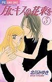 月にキスの花束を(3) (フラワーコミックス)