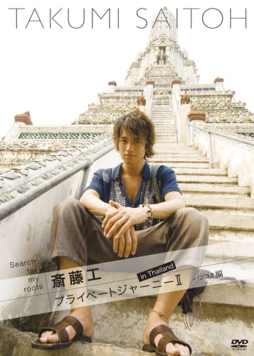 Search for my roots 斎藤工 プライベートジャーニーII in Thailand バンコク編 [DVD]