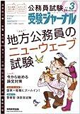 公務員試験 受験ジャーナル 26年度試験対応 Vol.3