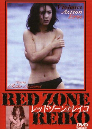[浅沼麗子 松本航平 斎藤えりか 福島勝美] RED ZONE REIKO