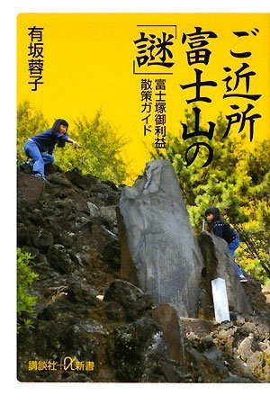 ご近所富士山の「謎」 富士塚御利益散策ガイド (講談社+α新書)