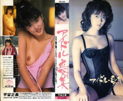 アイドル 愛美 [VHS]