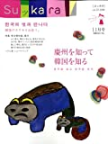 月刊 SuッKara (スッカラ) 2008年 11月号 [雑誌]