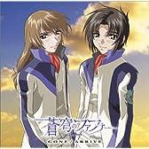 ドラマCD「蒼穹のファフナー」Vol.2 GONE/ARRIVE