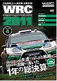 WRC 2011 SEASON4[DVD]―WRC世界ラリー選手権公認DVD