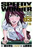 スピーディワンダー 3 (ヤングチャンピオンコミックス)