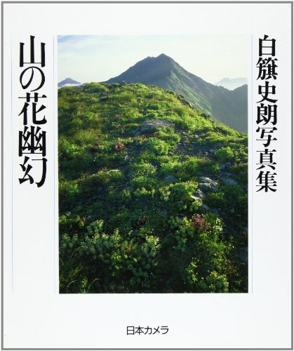 山の花幽玄
