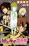 サムライうさぎ 7 (ジャンプコミックス)