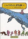 ニルスのふしぎな旅〈3〉[全訳版] (偕成社文庫)