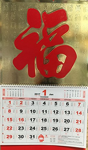 """2017 Chinese Calendar For Year Of The Rooster - """"Flower Blossom Brings Good Luck & Happiness"""" Measured: 27.5"""" x 14.5"""" (XL)"""