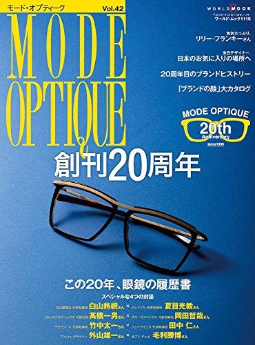 モードオプティーク 2016年Vol.42 大きい表紙画像