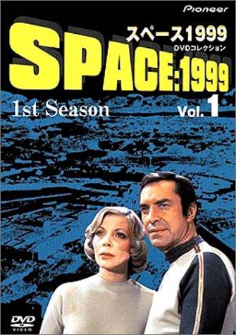 スペース1999