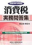 消費税実務問答集―平成23年10月改訂