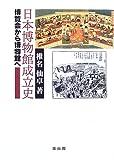 日本博物館成立史―博覧会から博物館へ