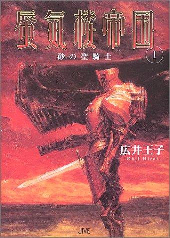蜃気楼帝国〈1〉砂の聖騎士