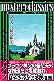 mystery classics 甦る名探偵達 ブラウン神父編 1 (月刊マガジンコミックス)