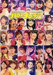 Hello!Project 2012 WINTER ハロ☆プロ天国 ライブ写真集 ~ロックちゃん&ファンキーちゃん~ 【amazon初回限定生写真付き】