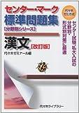 センター・マーク標準問題集漢文―代々木ゼミ方式 (代々木ゼミ方式 分野別シリーズ)