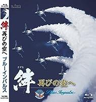 「絆」再びの空へ [Blu-ray]