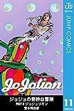 ジョジョの奇妙な冒険 第8部 モノクロ版 11 (ジャンプコミックスDIGITAL)