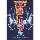 ザ・競馬トリビア〈2〉知られざる名馬&名騎手篇 (広済堂競馬コレクション)