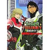 TIGER&BUNNY 公式ガイドブック  HERO gossips