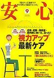 安心 2006年 09月号 [雑誌]