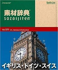 素材辞典 Vol.177 イギリス・ドイツ・スイス編